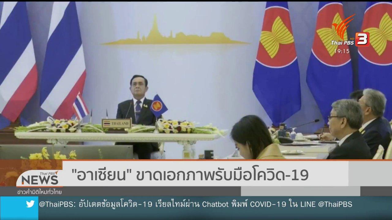 """ข่าวค่ำ มิติใหม่ทั่วไทย - วิเคราะห์สถานการณ์ต่างประเทศ : """"อาเซียน"""" ขาดเอกภาพรับมือโควิด-19"""