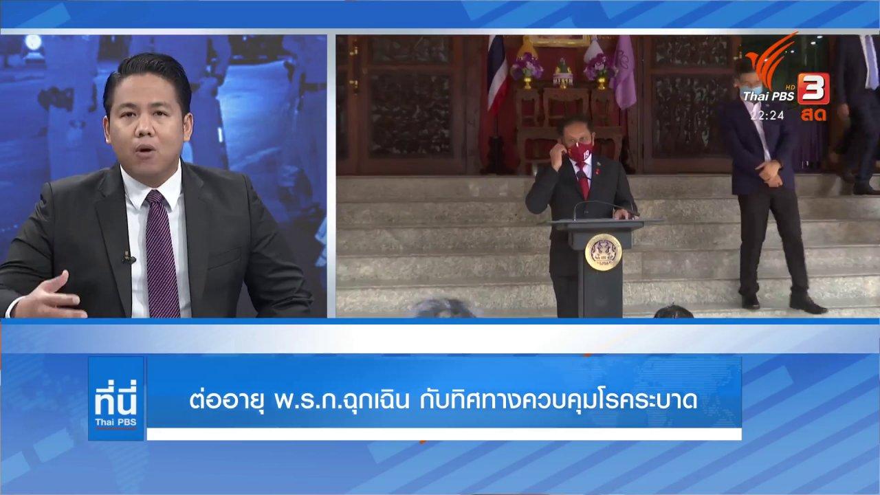 ที่นี่ Thai PBS - พ.ร.ก.ฉุกเฉินกับทิศทางภารกิจควบคุมการแพร่ระบาดของโควิด-19