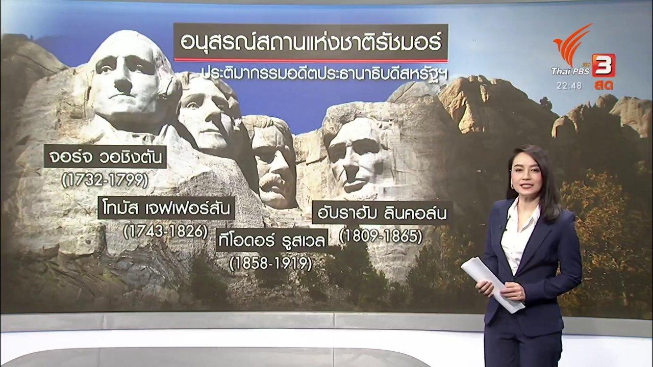 """ที่นี่ Thai PBS - """"ทรัมป์"""" เตรียมจุดพลุ ฉลองวันชาติ 4 ก.ค. ที่อนุสรณ์สถานแห่งชาติรัชมอร์"""
