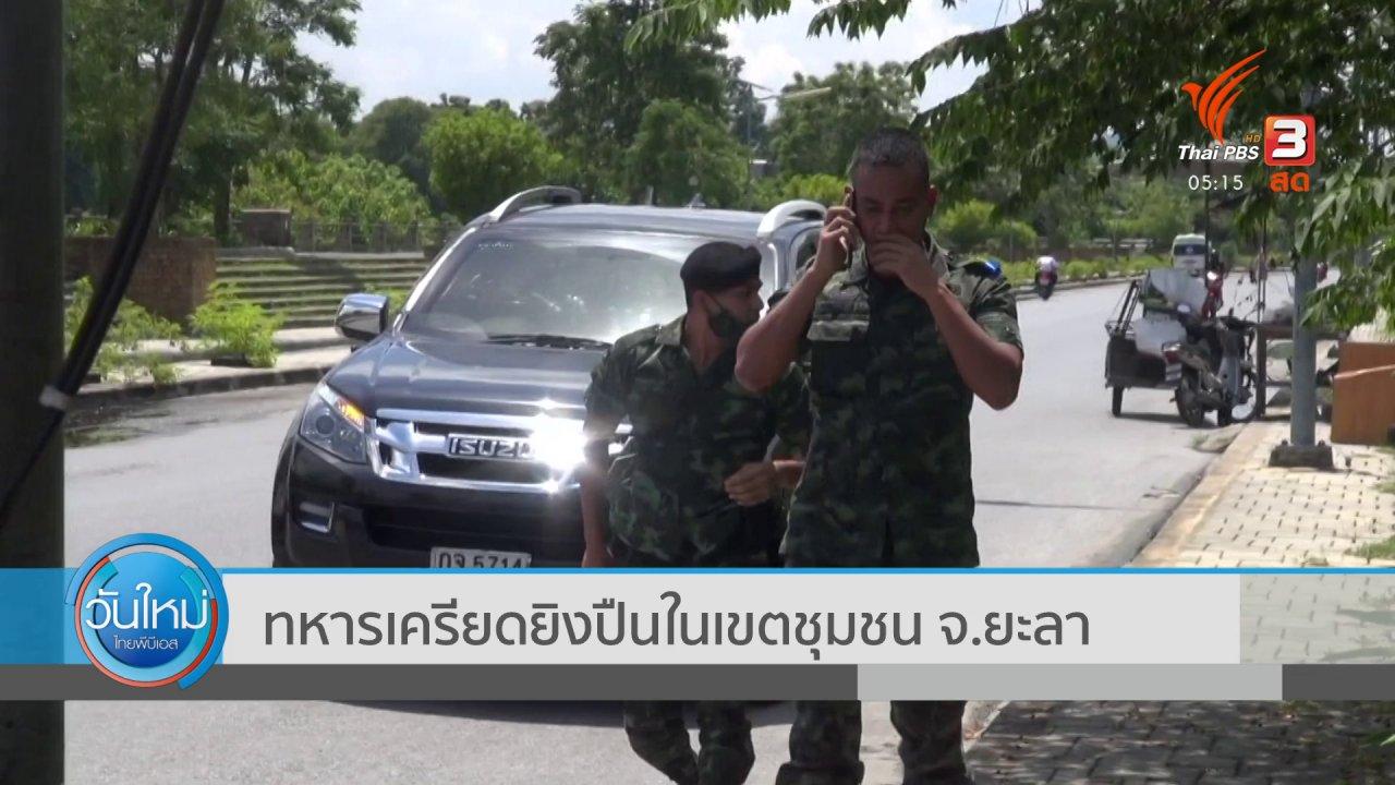 วันใหม่  ไทยพีบีเอส - ทหารเครียดยิงปืนในเขตชุมชน จ.ยะลา