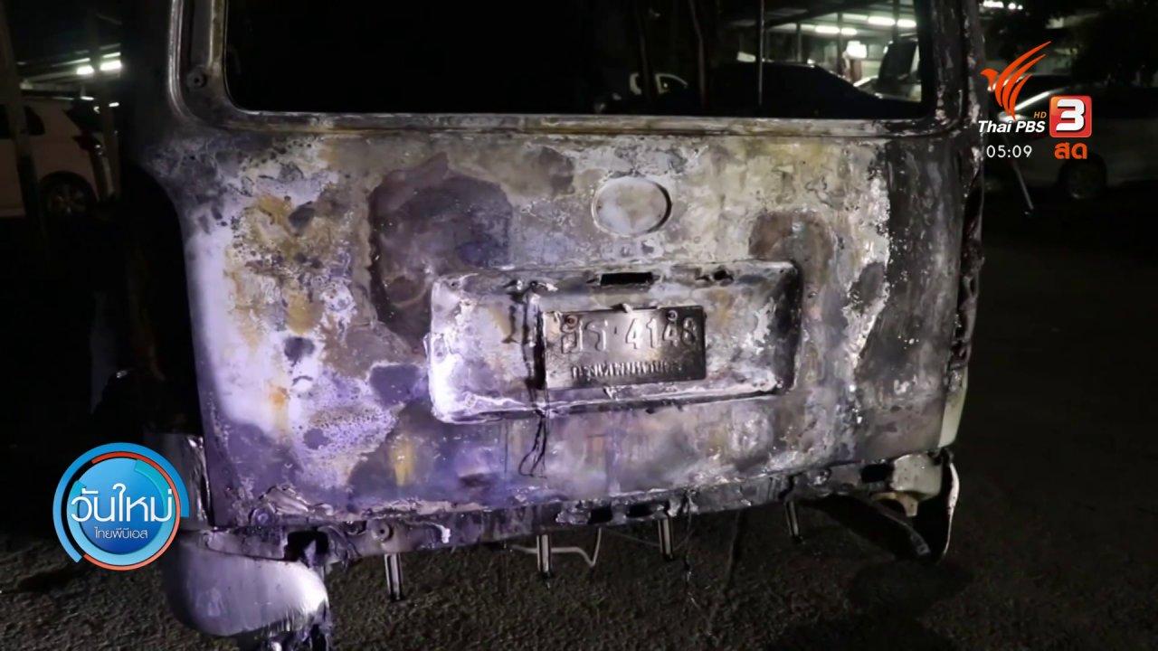 วันใหม่  ไทยพีบีเอส - ถังออกซิเจนรถกู้ชีพระเบิด