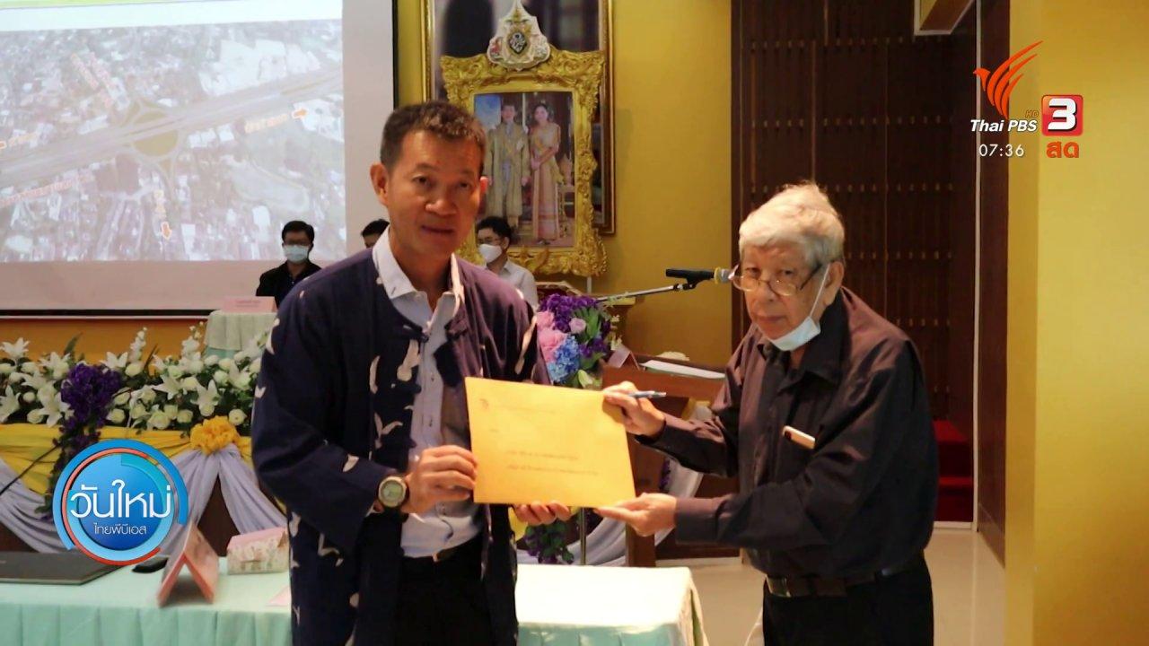 วันใหม่  ไทยพีบีเอส - กินอยู่รู้รอบ : กังวลการปรับปรุงถนนหมายเลข 121 กระทบยางนาอายุ 100 ปี