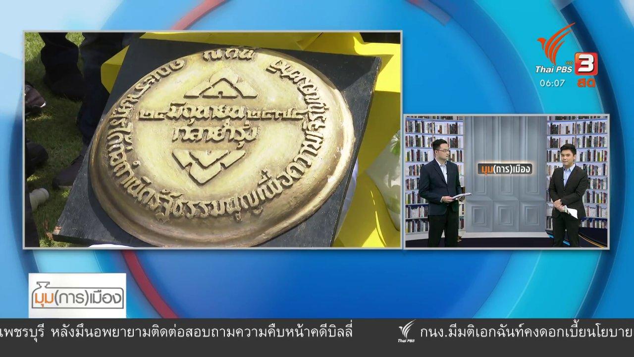 วันใหม่  ไทยพีบีเอส - มุม(การ)เมือง : กิจกรรม 24 มิถุนายน วันเปลี่ยนแปลงการปกครองฯ