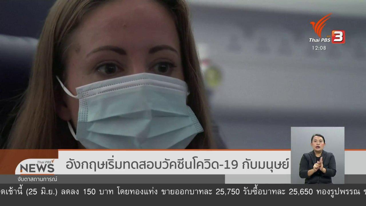จับตาสถานการณ์ - อังกฤษเริ่มทดสอบวัคซีนโควิด-19 กับมนุษย์