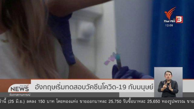 """""""อังกฤษ"""" เริ่มทดสอบวัคซีนโควิด-19 ในมนุษย์ ลุ้นได้ใช้ต้นปีหน้า"""