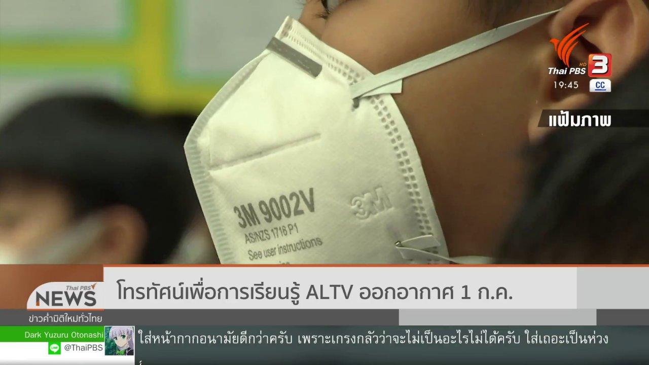 ข่าวค่ำ มิติใหม่ทั่วไทย - โทรทัศน์เพื่อการเรียนรู้ ALTV ออกอากาศ 1 ก.ค. นี้