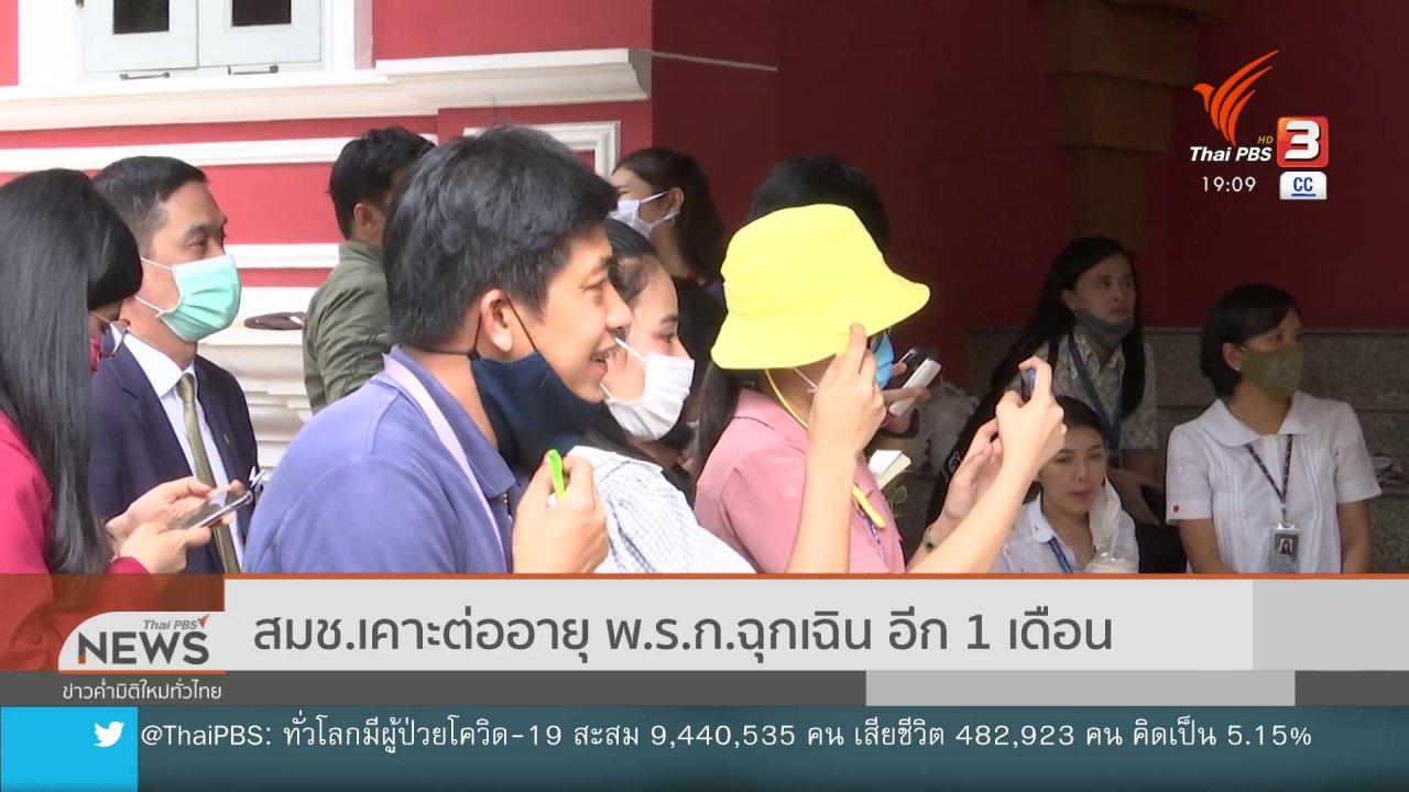 ข่าวค่ำ มิติใหม่ทั่วไทย - สมช.เคาะต่ออายุ พ.ร.ก.ฉุกเฉิน อีก 1 เดือน