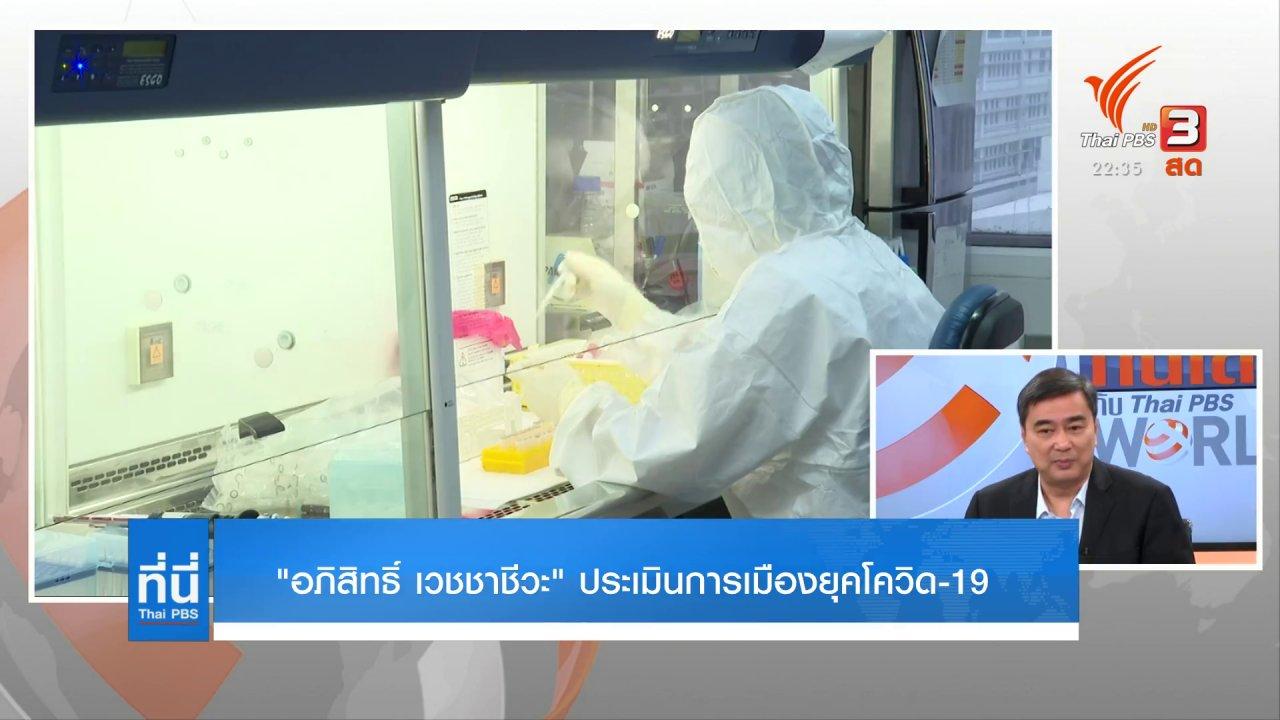 """ที่นี่ Thai PBS - """"อภิสิทธิ์ เวชชาชีวะ"""" ประเมินการเมืองยุคโควิด-19"""
