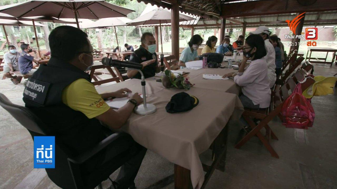 ที่นี่ Thai PBS - อุทยานแห่งชาติหมู่เกาะอ่างทอง เตรียมพร้อมรับนักท่องเที่ยว