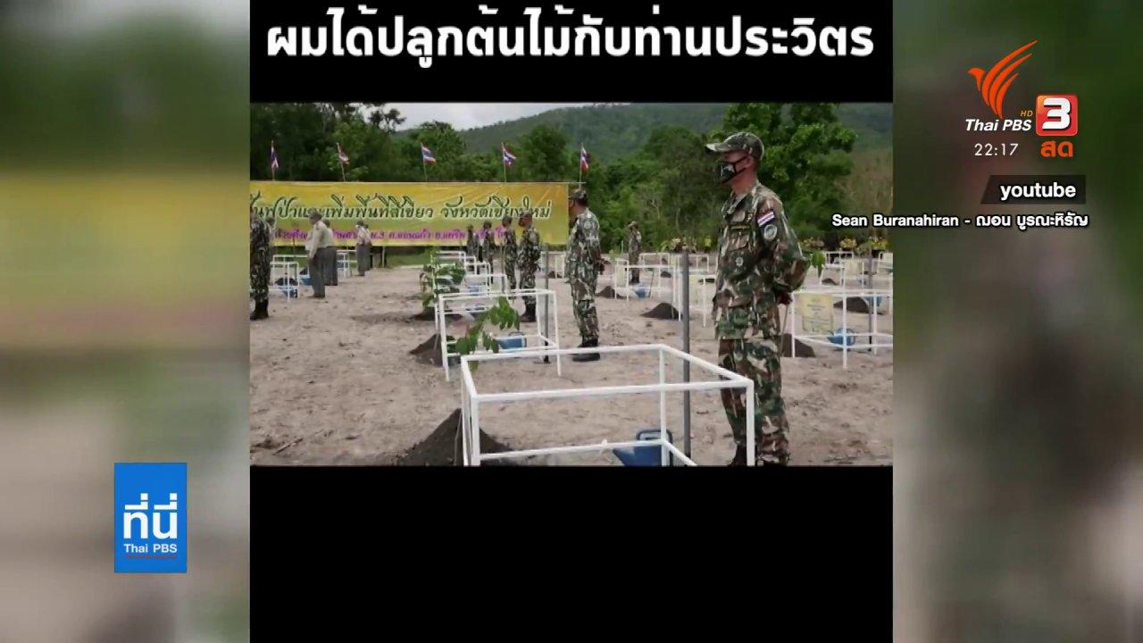 ที่นี่ Thai PBS - กระแสตอบกลับ ฌอนสะท้อนการสื่อสารบุคคลสาธารณะ