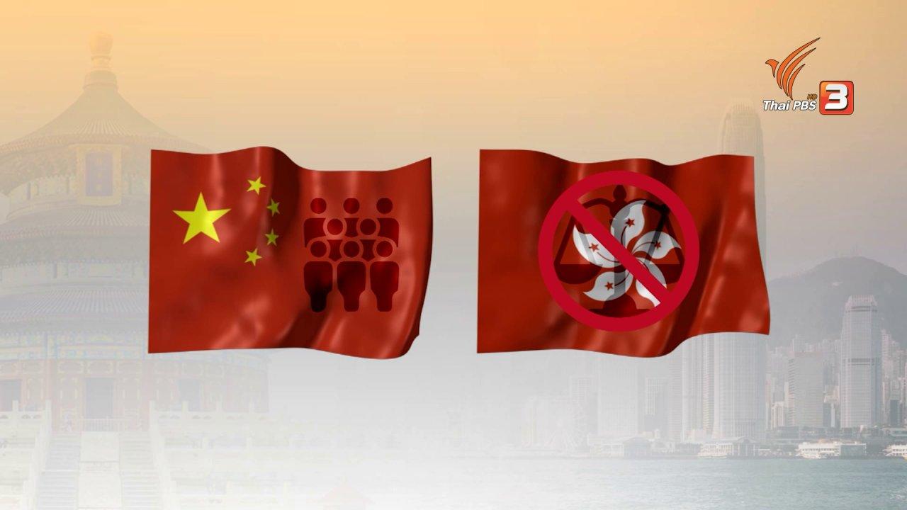 ข่าวเจาะย่อโลก - จีนผลักดันร่างกฎหมายความมั่นคงแห่งชาติคุมฮ่องกง ท่ามกลางกระแสคัดค้าน