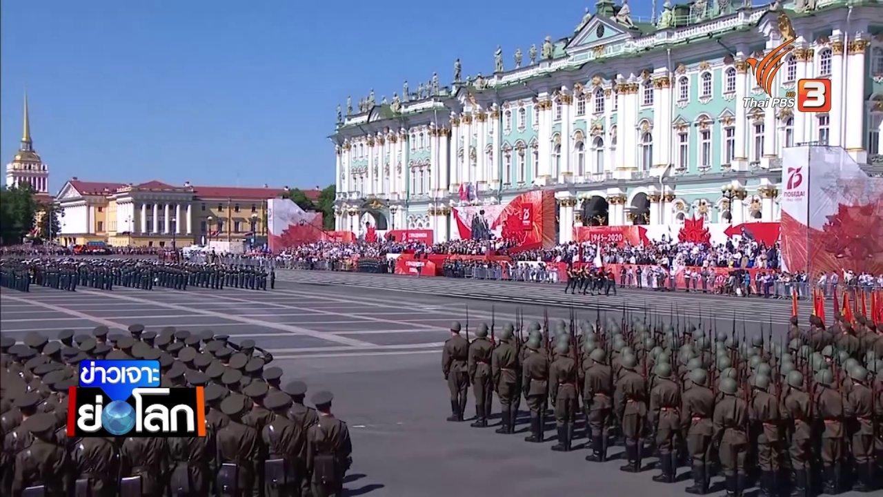 ข่าวเจาะย่อโลก - รัสเซีย สวนสนาม ฉลองชัยชนะสงครามโลกครั้งที่ 2 ส่งสารจัดระเบียบโลกใหม่