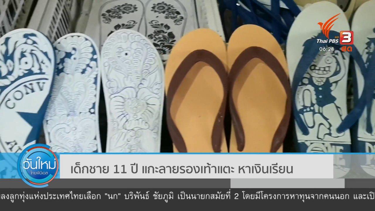 วันใหม่  ไทยพีบีเอส - เด็กชาย 11 ปี แกะลายรองเท้าแตะ หาเงินเรียน