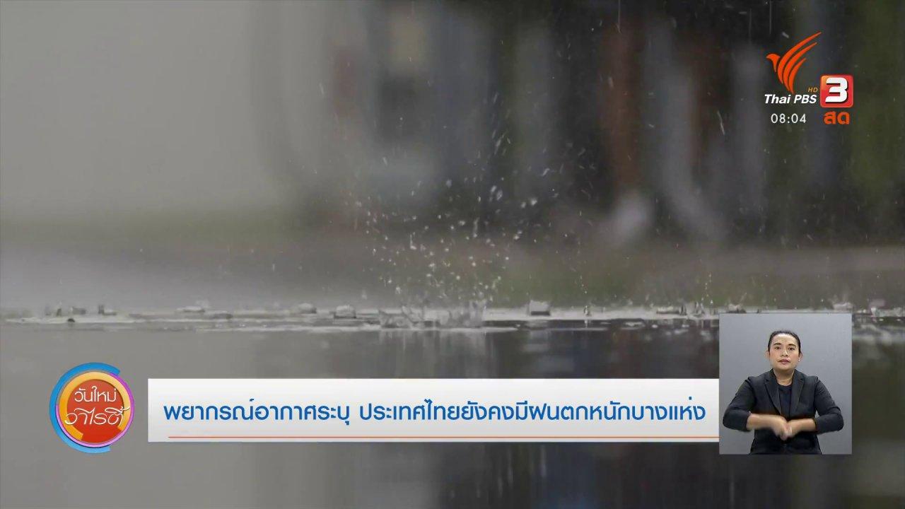 วันใหม่วาไรตี้ - จับตาข่าวเด่น : พยากรณ์อากาศระบุประเทศไทยยังคงมีฝนตกหนักบางแห่ง