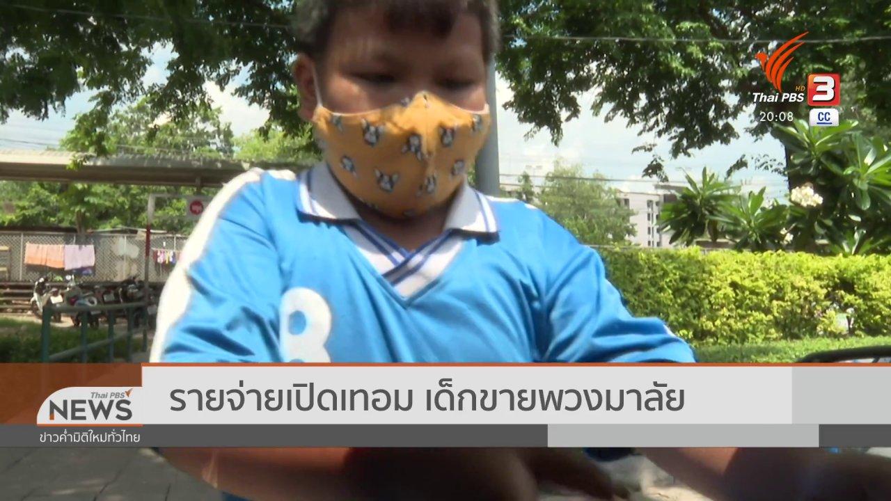 ข่าวค่ำ มิติใหม่ทั่วไทย - รายจ่ายเปิดเทอม เด็กขายพวงมาลัย