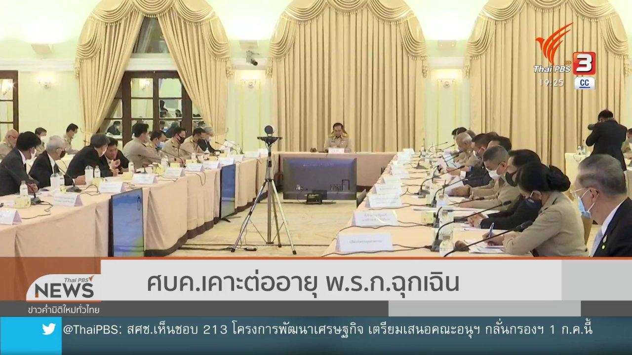 ข่าวค่ำ มิติใหม่ทั่วไทย - ศบค.เคาะต่ออายุ พ.ร.ก.ฉุกเฉิน