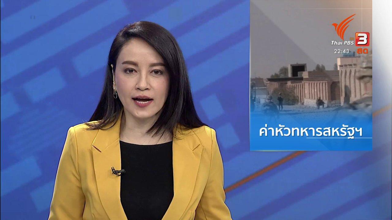 """ที่นี่ Thai PBS - """"ทรัมป์"""" ยันไม่รู้ข้อมูลรัสเซีย จ้างสังหารทหารอเมริกัน"""