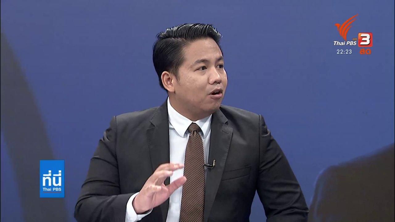 """ที่นี่ Thai PBS - """"พลังประชารัฐ"""" ยุค """"บิ๊กป้อม"""""""