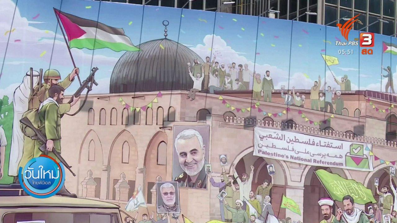 วันใหม่  ไทยพีบีเอส - อิหร่านออกหมายจับผู้นำสหรัฐฯ กรณีสังหารนายทหารระดับสูง