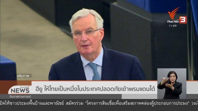 อียู ให้ไทยเป็นหนึ่งในประเทศปลอดภัยเข้าพรมแดนได้