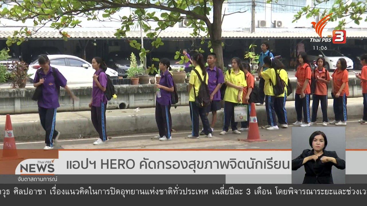 จับตาสถานการณ์ - แอปฯ HERO คัดกรองสุขภาพจิตนักเรียน