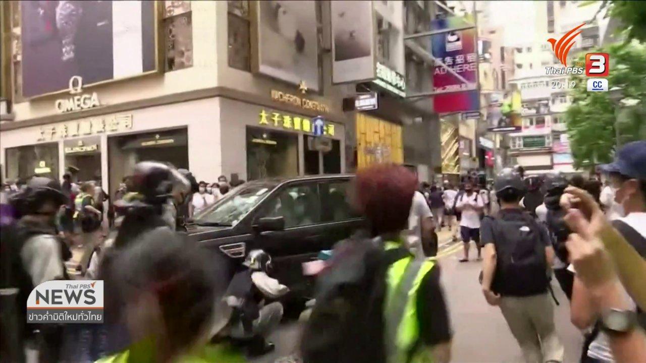 ข่าวค่ำ มิติใหม่ทั่วไทย - วิเคราะห์สถานการณ์ต่างประเทศ : จีนกระชับอำนาจฮ่องกงผ่านกฎหมายความมั่นคง