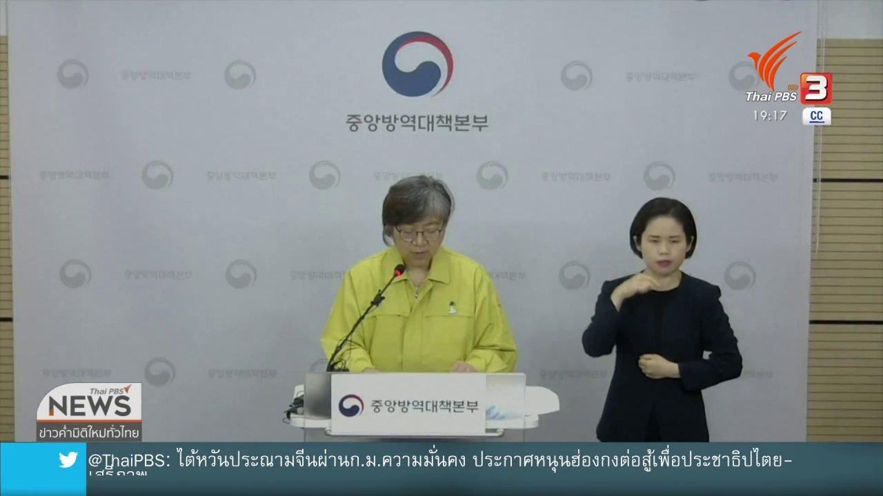 ข่าวค่ำ มิติใหม่ทั่วไทย - เกาหลีใต้เตรียมใช้ยาเรมเดซิเวียร์ รักษาโควิด-19