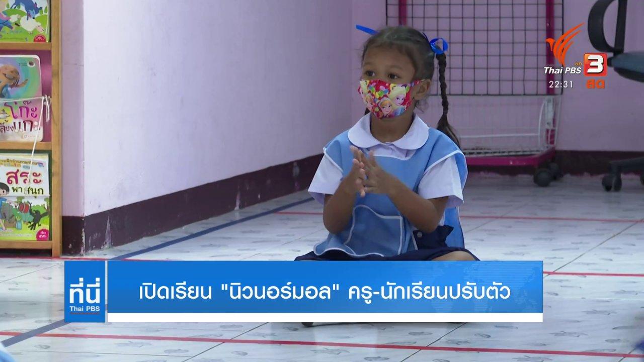ที่นี่ Thai PBS - เปิดเรียน ครู-นักเรียนปรับตัว