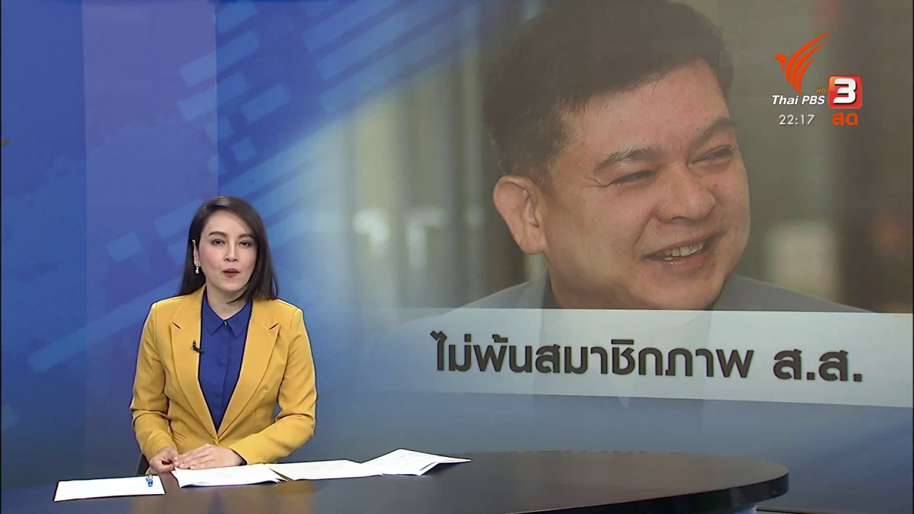 ที่นี่ Thai PBS - สิระไม่พ้นสมาชิกภาพ ส.ส. - ศาลฯ ชี้ ไม่ได้แทรกแซงราชการ