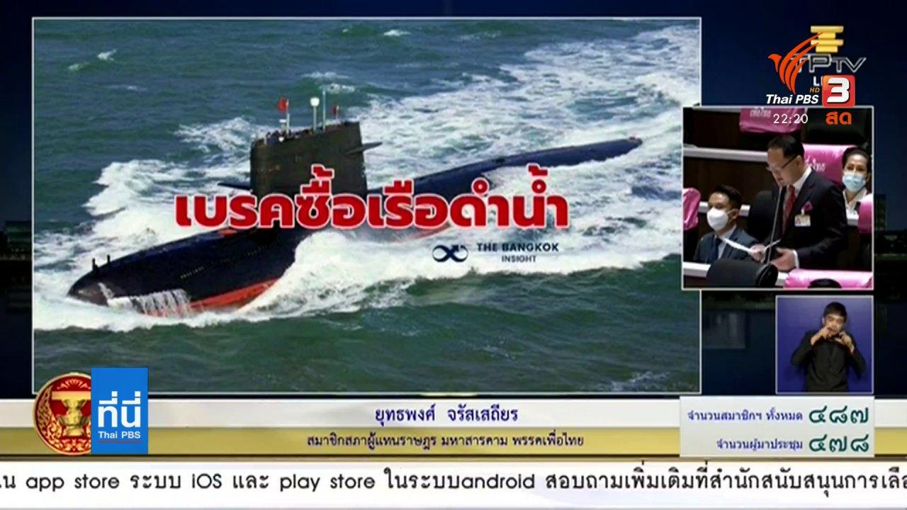 ที่นี่ Thai PBS - ฝ่ายค้าน ชี้โอนงบฯ ซื้อเรือดำน้ำ