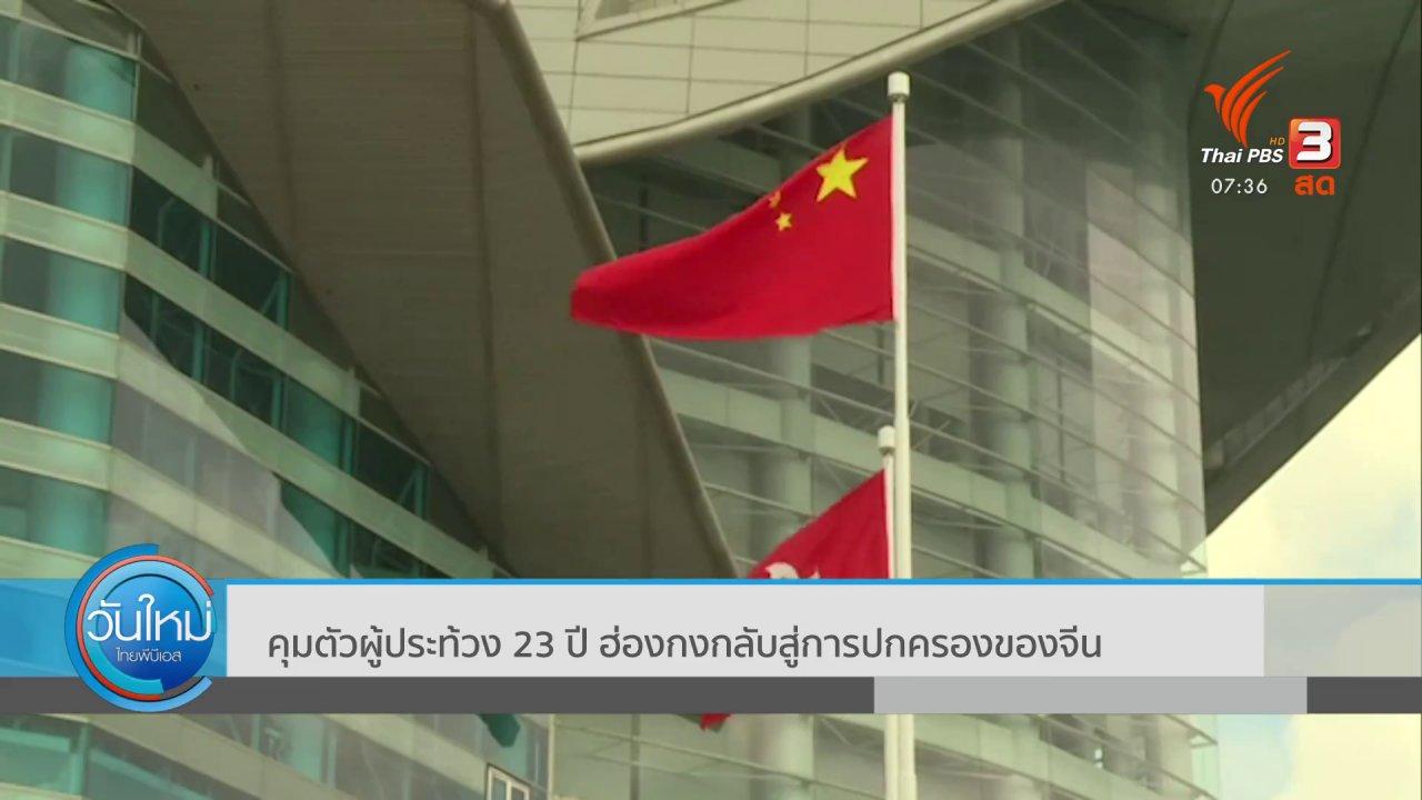 วันใหม่  ไทยพีบีเอส - ทันโลกกับ Thai PBS World : คุมตัวผู้ประท้วง 23 ปี ฮ่องกงกลับสู่การปกครองของจีน