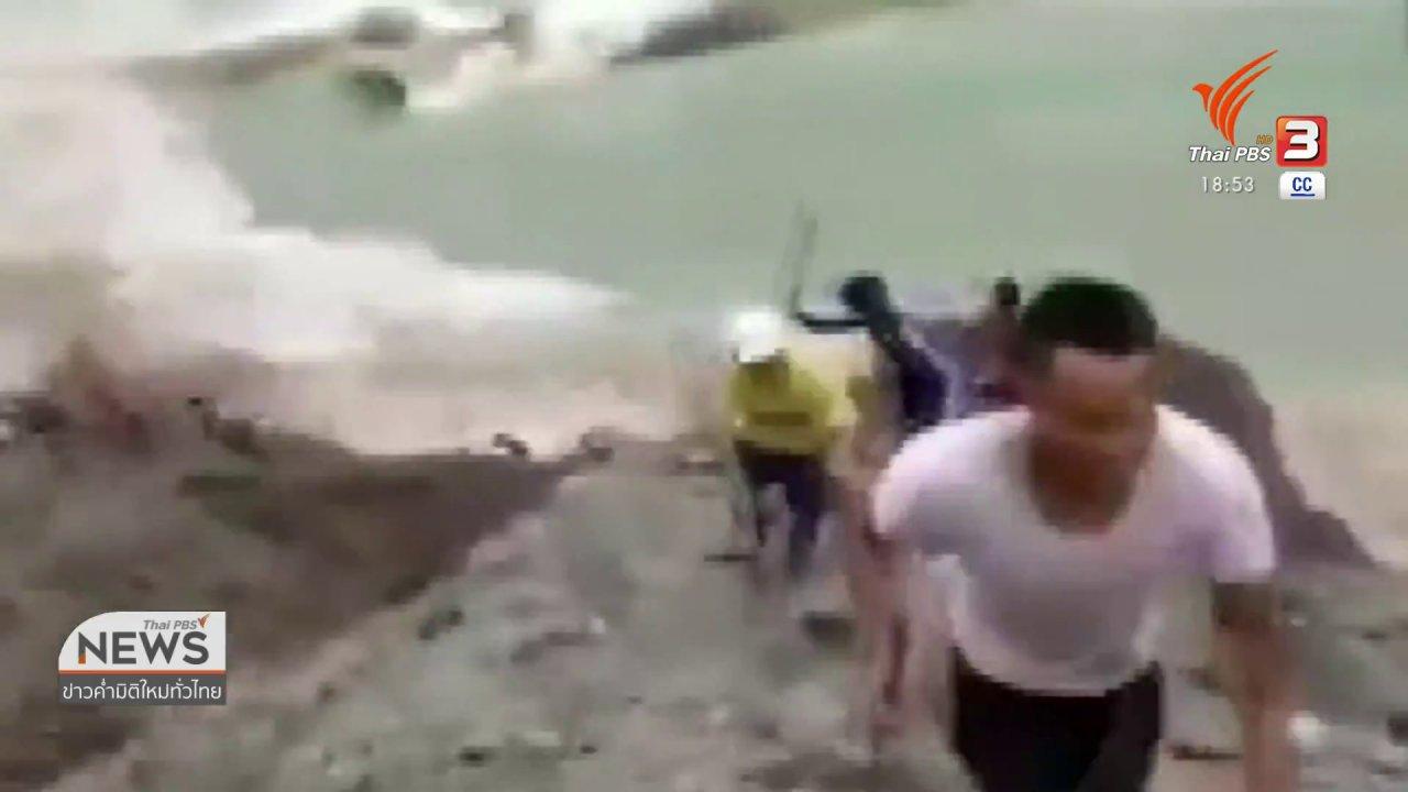 ข่าวค่ำ มิติใหม่ทั่วไทย - เหมืองหยกเมียนมาถล่มเสียชีวิตอย่างน้อย 126 คน