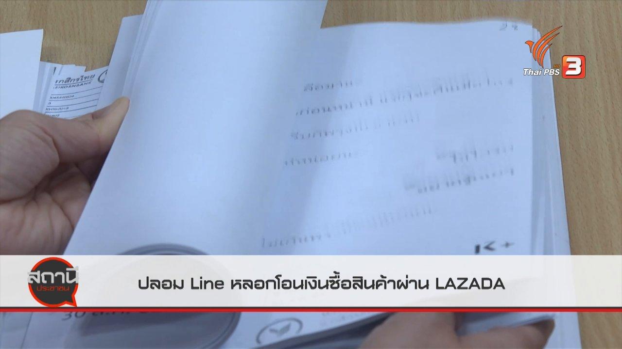 สถานีประชาชน - สถานีเตือนภัยออนไลน์ : ปลอมไลน์หลอกโอนเงินซื้อสินค้าผ่าน LAZADA