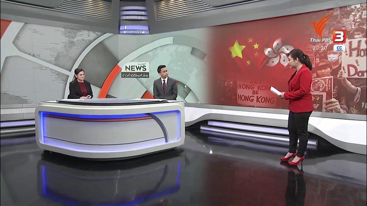 ข่าวค่ำ มิติใหม่ทั่วไทย - วิเคราะห์สถานการณ์ต่างประเทศ : กฎหมายความมั่นคงจีน จุดจบ 1 ประเทศ 2 ระบบ