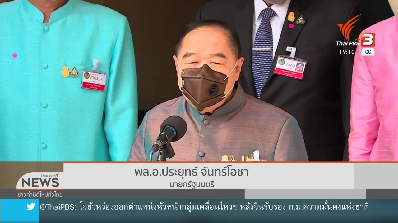 """ข่าวค่ำ มิติใหม่ทั่วไทย - รัฐบาลปฏิเสธจ้าง """"ฌอน"""" พีอาร์"""