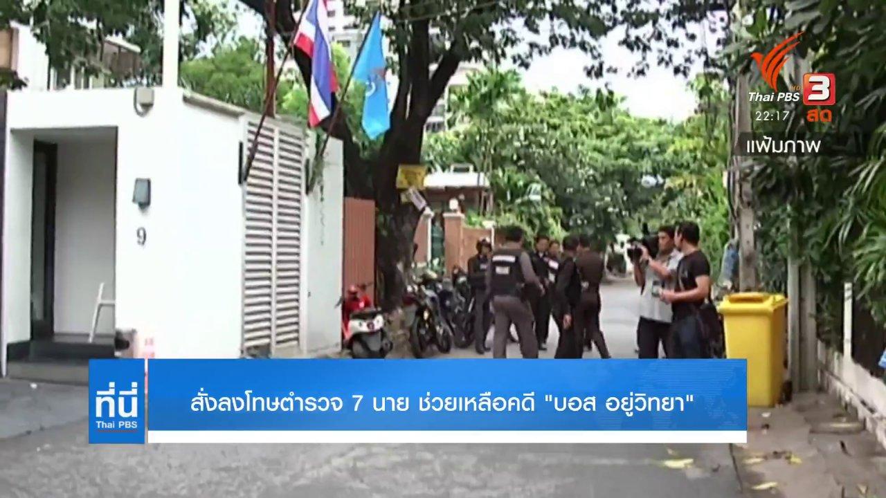 """ที่นี่ Thai PBS - ชี้แจงสั่งลงโทษตำรวจ 7 นาย ช่วยเหลือ """"บอส อยู่วิทยา"""""""