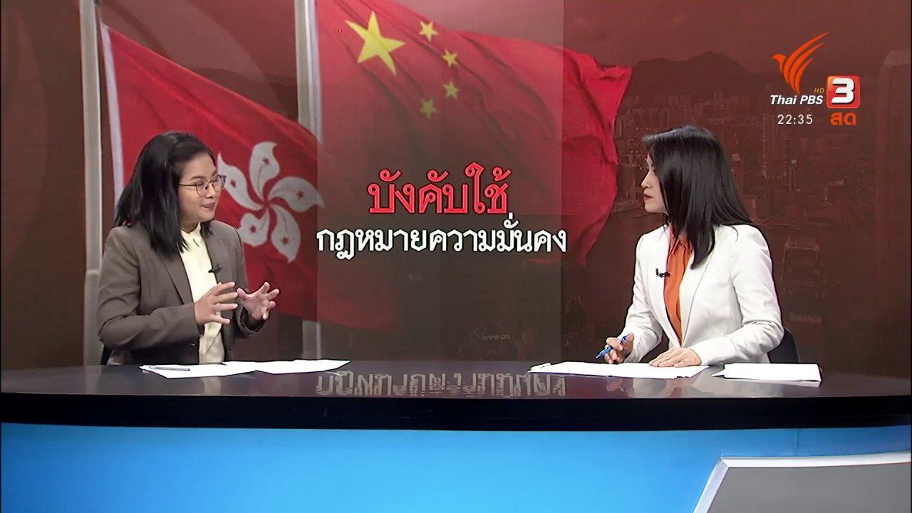 ที่นี่ Thai PBS - ฮ่องกงประท้วงอีกหลังจีนบังคับใช้กฎหมายความมั่นคง