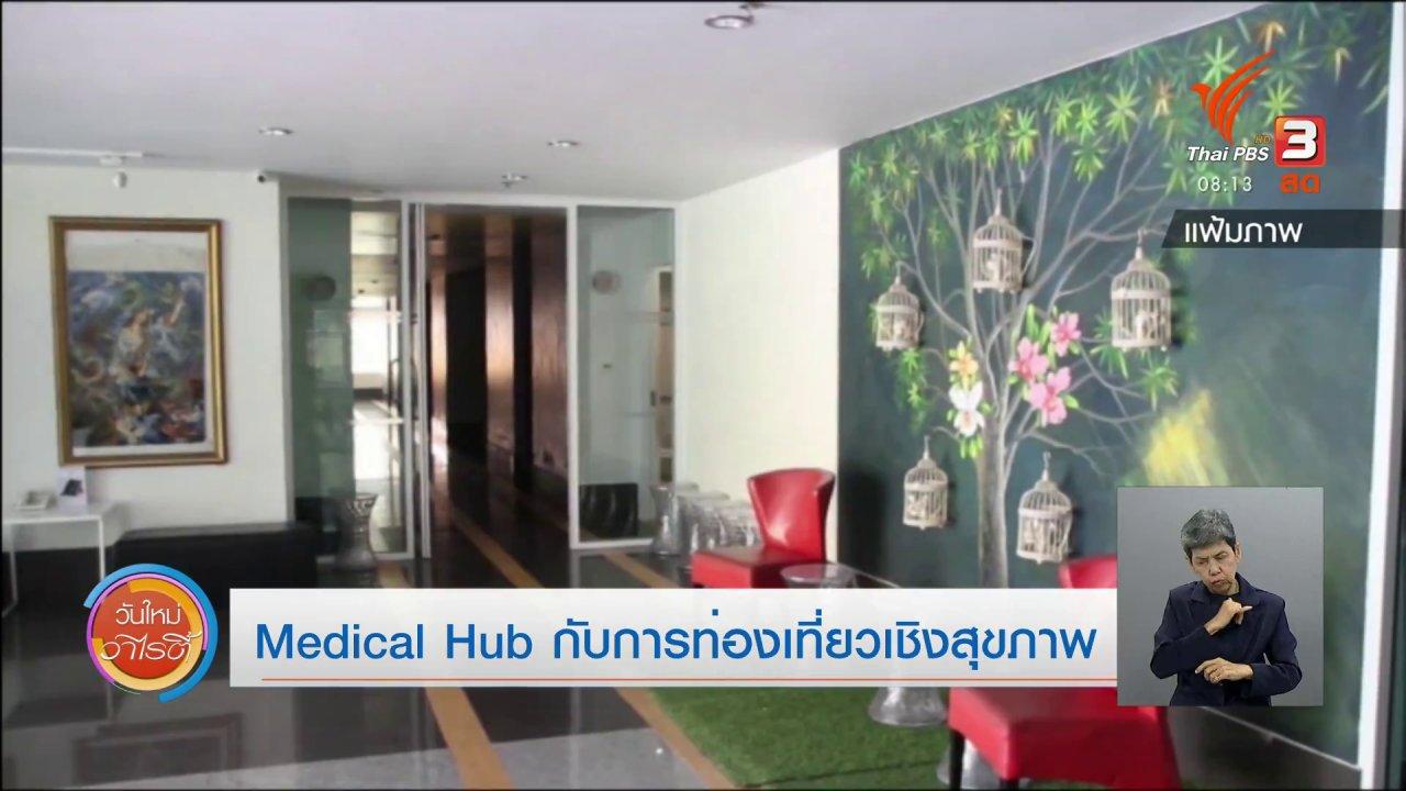วันใหม่วาไรตี้ - จับตาข่าวเด่น : Medical Hub กับการท่องเที่ยวเชิงสุขภาพ