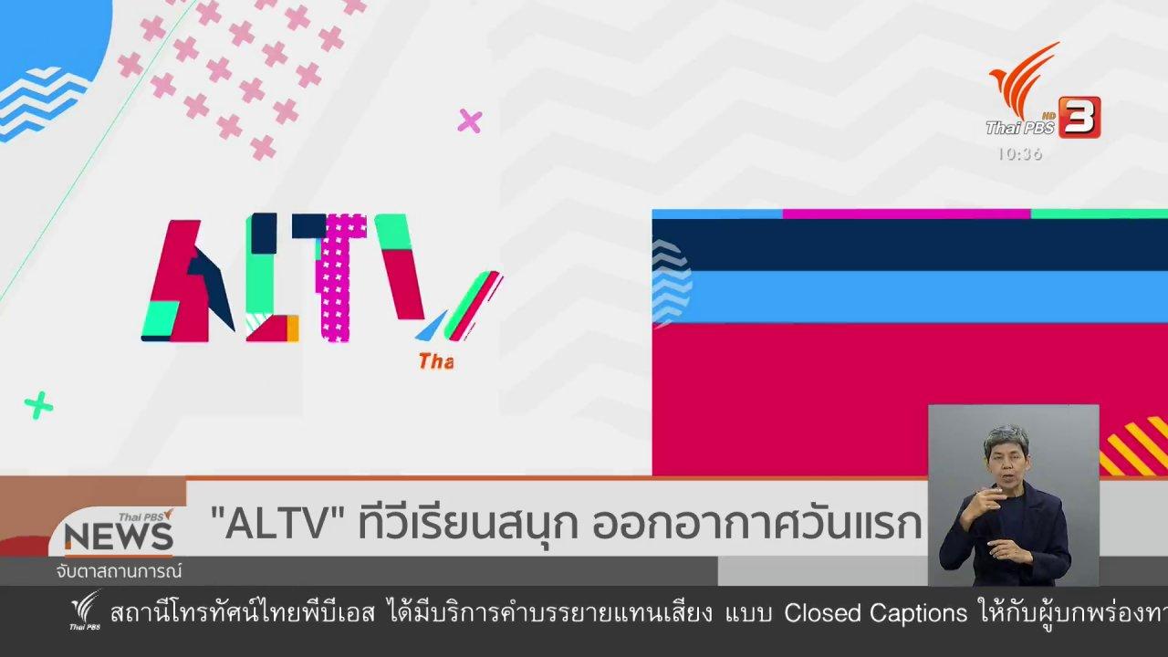 """จับตาสถานการณ์ - """"ALTV"""" ทีวีเรียนสนุก ออกอากาศวันแรก"""