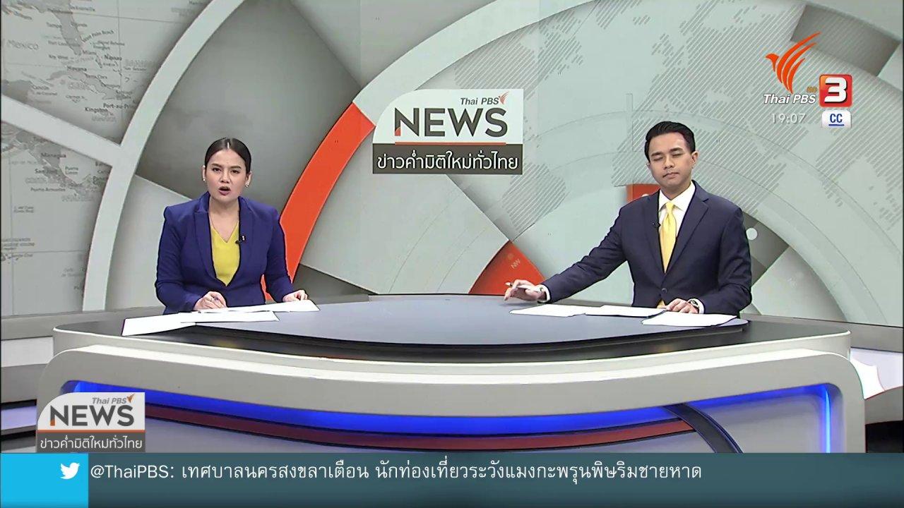 ข่าวค่ำ มิติใหม่ทั่วไทย - มาตรการป้องกันรถชนสัตว์ป่าอุทยานฯ เขาใหญ่