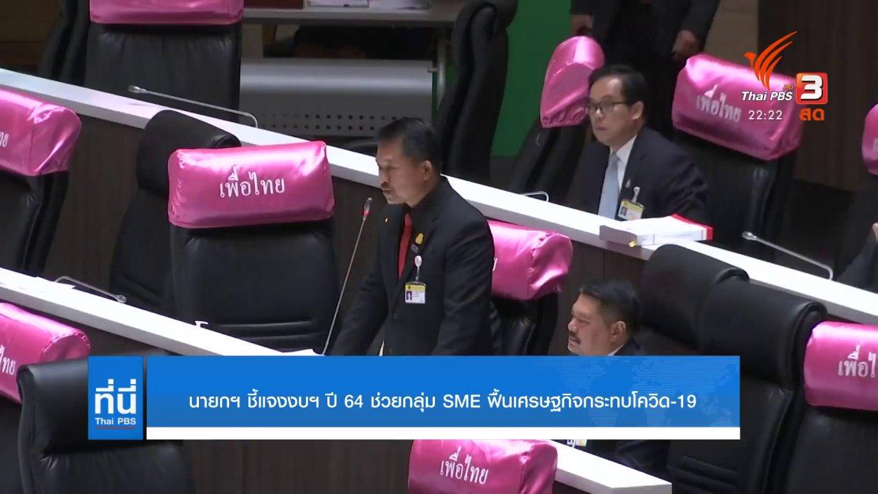 ที่นี่ Thai PBS - นายกฯ ชี้แจงงบฯ ปี 64 ช่วยกลุ่ม SME