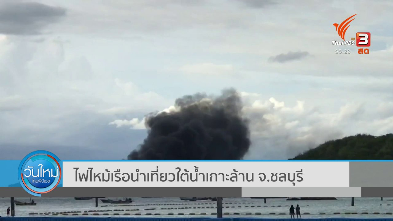 วันใหม่  ไทยพีบีเอส - ไฟไหม้เรือนำเที่ยวใต้น้ำเกาะล้าน จ.ชลบุรี