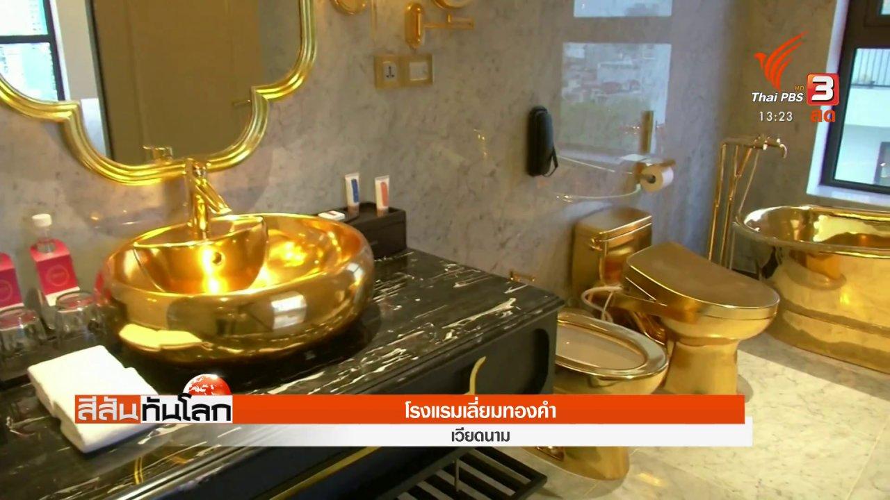 สีสันทันโลก - โรงแรมเลี่ยมทองคำ