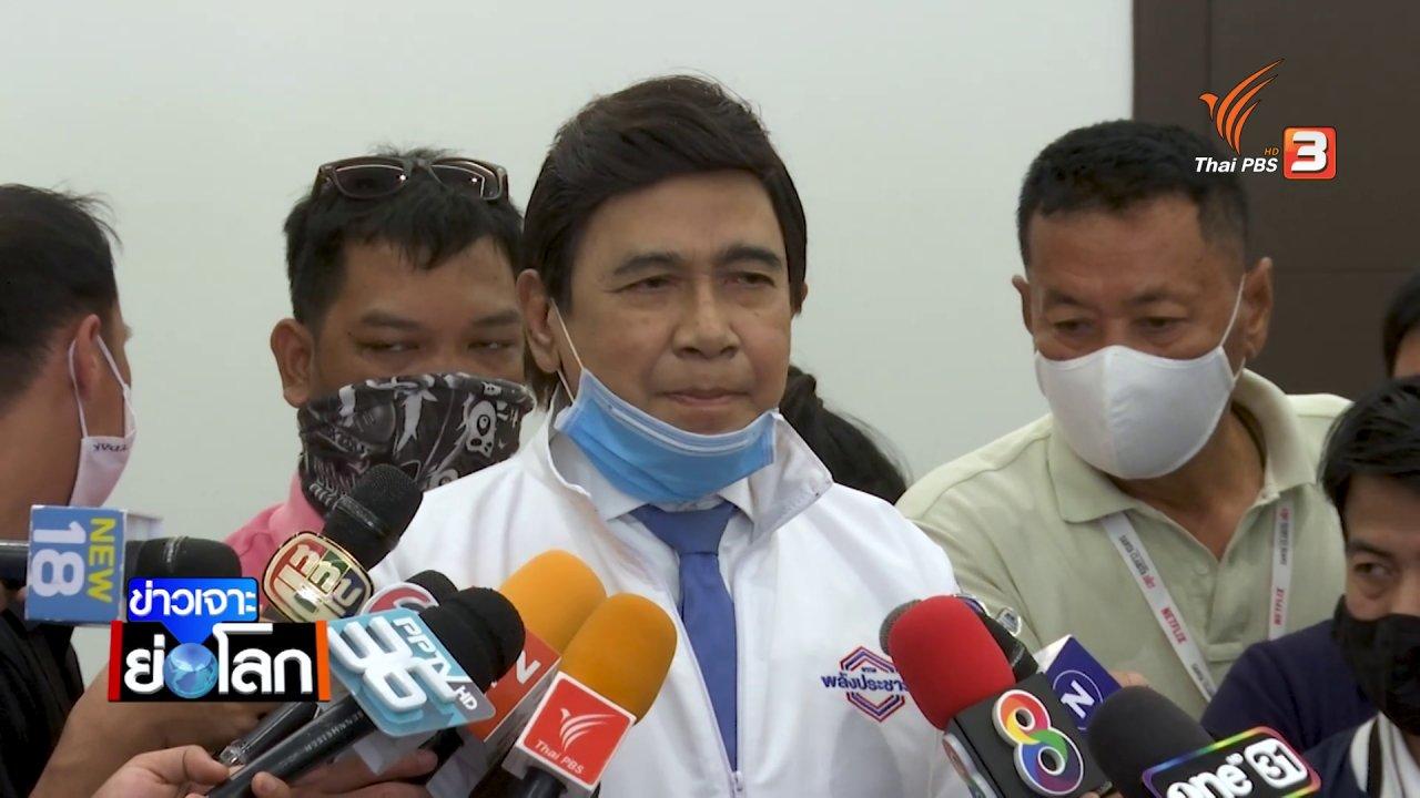 ข่าวเจาะย่อโลก - เลือกตั้งซ่อมปากน้ำ สมุทรปราการ เพื่อไทย-ก้าวไกล ไม่หลีกทางส่งผู้สมัคร
