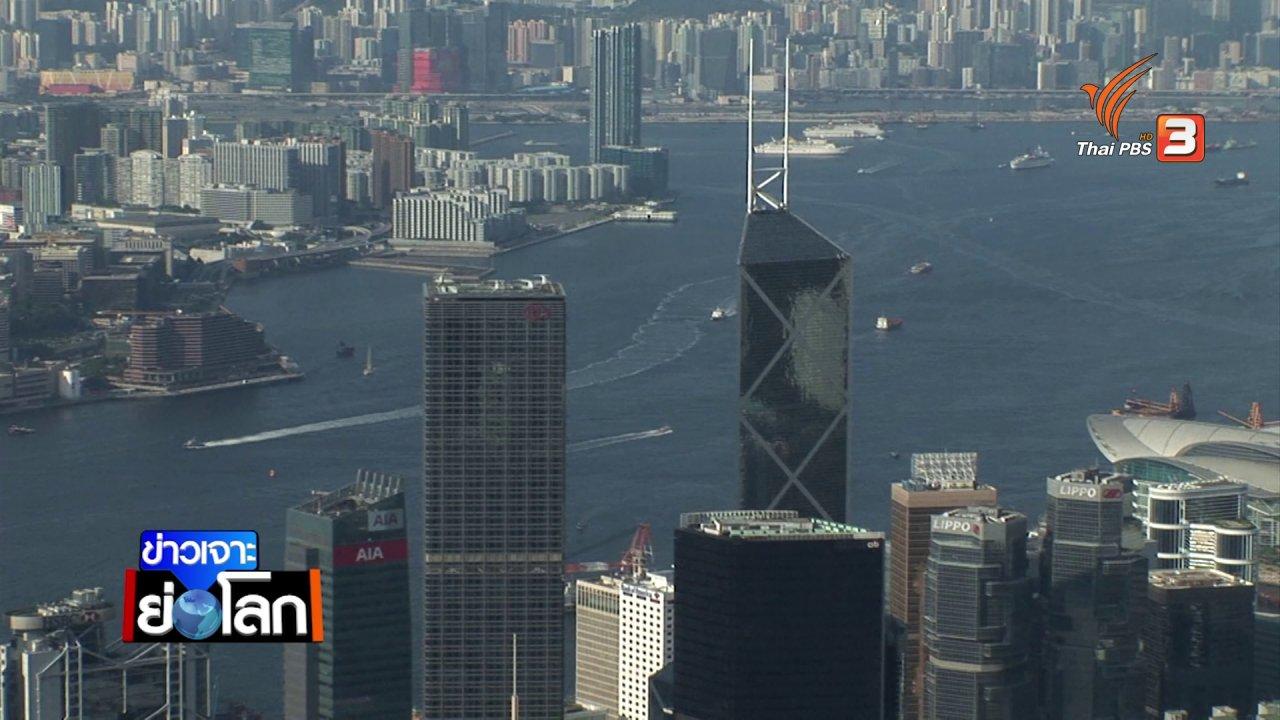ข่าวเจาะย่อโลก - รักษาการทูตจีน ยืนยันออกกฎหมายความมั่นคง ไม่ขัดแย้ง 1 ประเทศ 2 ระบบ