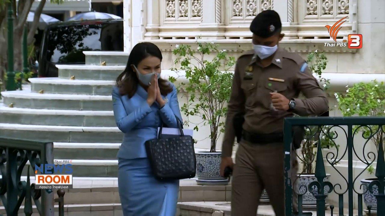ห้องข่าว ไทยพีบีเอส NEWSROOM - จับตาสัญญาณนายกฯ ปรับครม