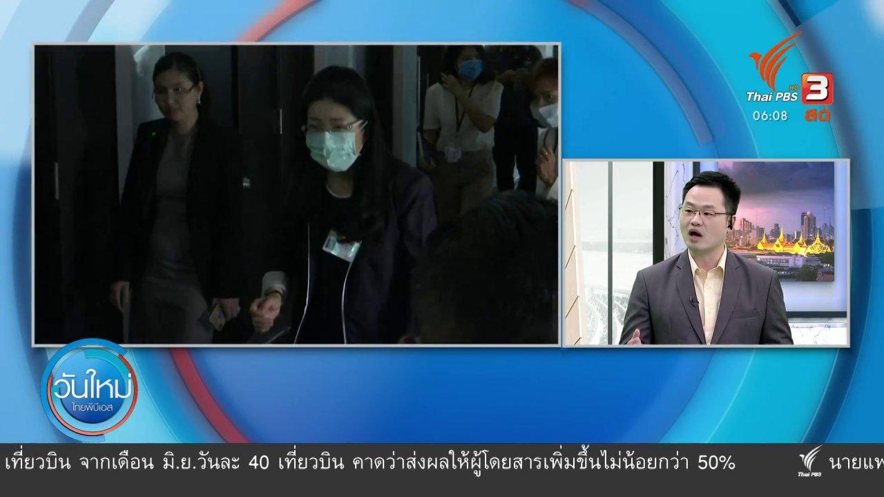 """วันใหม่  ไทยพีบีเอส - มุม(การ)เมือง : 3 ขั้ว ชิงบทบาทนำ """"เพื่อไทย"""" - งบฯ กอ.รมน. แก้ปัญหาภาคใต้"""