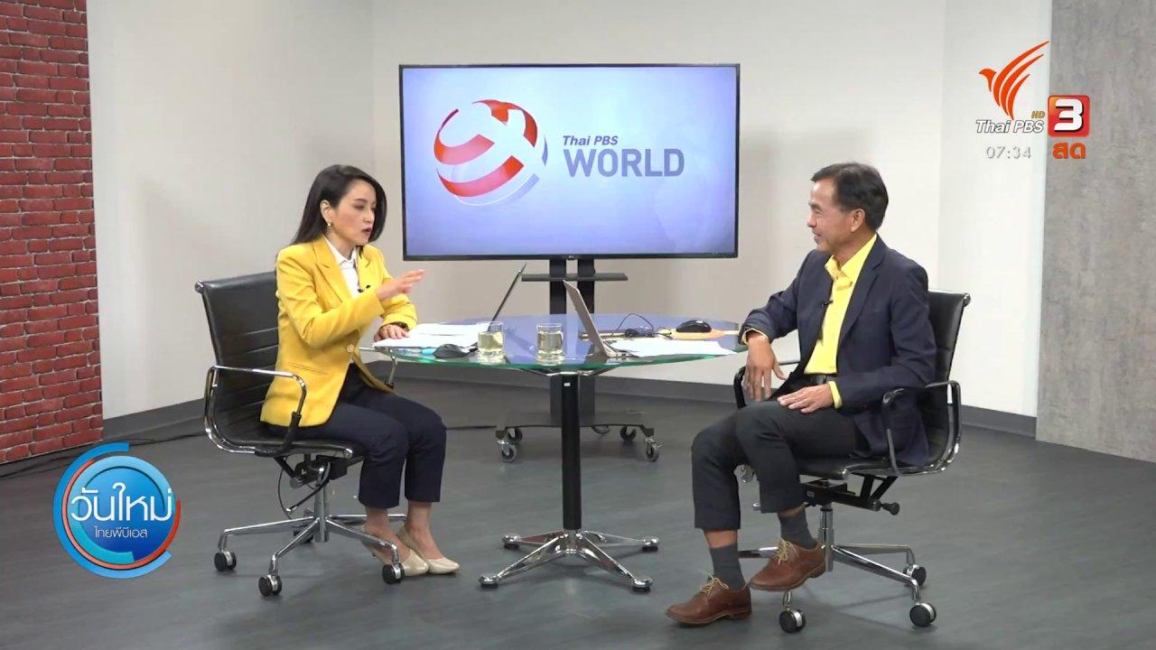 วันใหม่  ไทยพีบีเอส - ทันโลกกับ Thai PBS World : ไฟเขียวเปิดตัวหนังสือหลานสาวทรัมป์