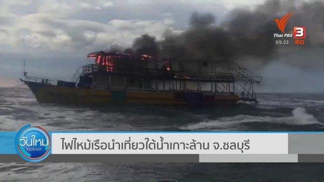 ไฟไหม้เรือนำเที่ยวใต้น้ำเกาะล้าน จ.ชลบุรี