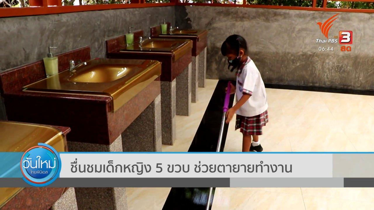 วันใหม่  ไทยพีบีเอส - ชื่นชมเด็กหญิง 5 ขวบ ช่วยตายายทำงาน